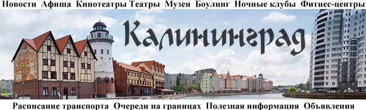 Калининград все ссылки на одном сайте