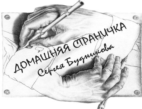 Домашняя Страничка Сергея Будникова