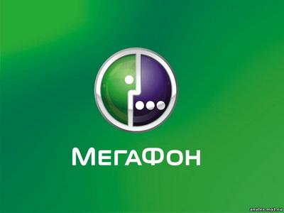 отправка смс на мегафон