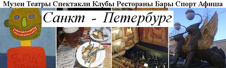 Санкт-Петербургвсе нужные ссылки на театры, лучшие спектакли, музеи, клубы, рестораны, бары, на одном сайте